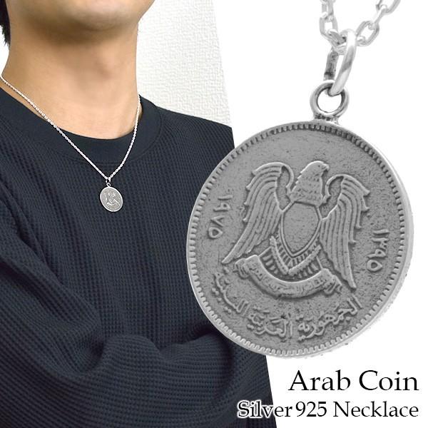 アラブ コイン シルバー ネックレス (チェーン付...