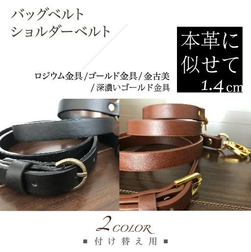 【新品】送料無料♪花舞間【FA】バッグベルト シ...