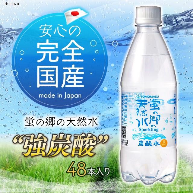 【48本セット】蛍の郷の天然水 炭酸水 500ml 48本...
