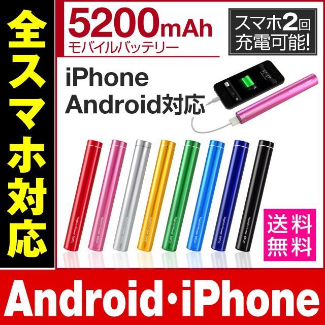 モバイルバッテリー 携帯充電器 充電器 携帯 au 5...