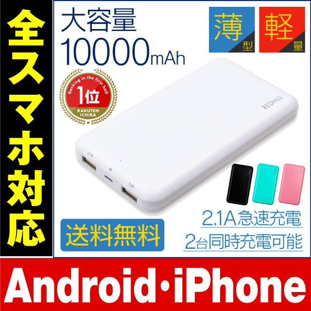 モバイルバッテリー 大容量 軽量 10000mah iphone...