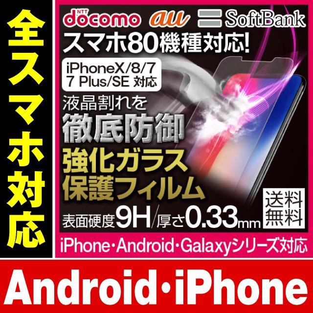 強化ガラス 保護フィルム 液晶保護 iPhone Xperia...