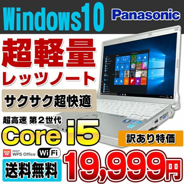 訳あり激安品 超高速 Panasonic Let's note CF-N1...