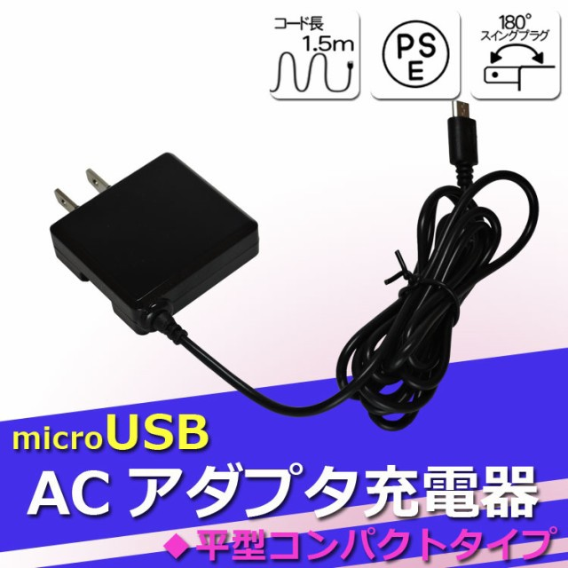 【microUSB】 ACアダプタ 充電器 平型 コンパクト...