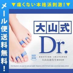 【メール便送料無料】大山式ボディメイクパッド ...