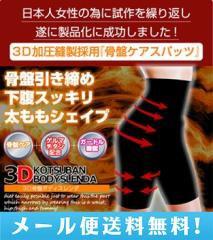 【メール便送料無料】3D骨盤ボディスレンダ (5分...