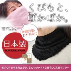 おやすみマスク シルク真綿マフラー 日本製【メー...