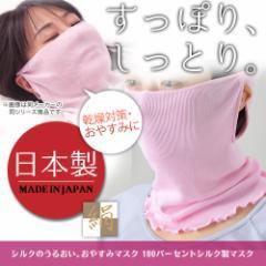 おやすみマスク シルク製100%マスク 日本製メール...