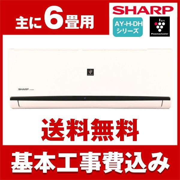 SHARP AY-H22DH 標準設置工事セット AY-H-DHシリーズ [エアコン (主に6畳用)]