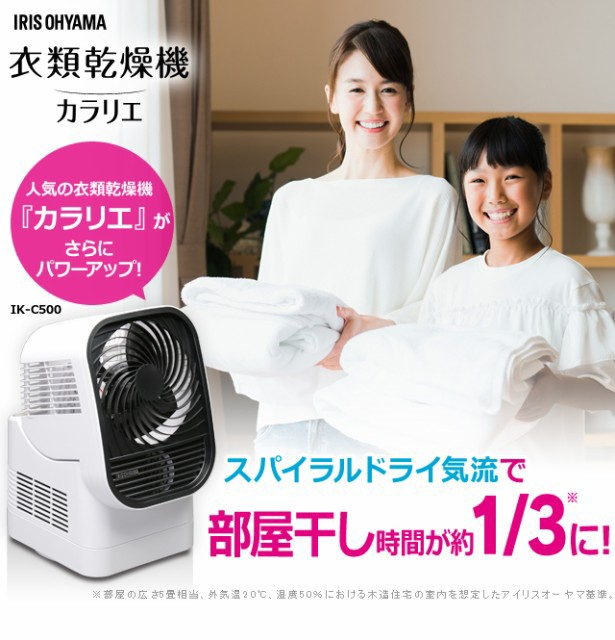 [限定セール]衣類乾燥機 カラリエ 乾燥機 洗濯 送風モード3段階 スパイラル気流 部屋干し IK-C500 アイリスオーヤマ 送料無料