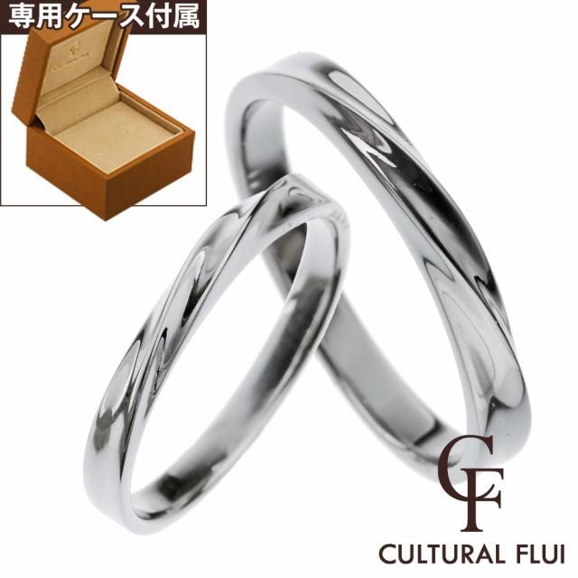 リング ペア 指輪 ブランド CULTURAL FLUI (カル...