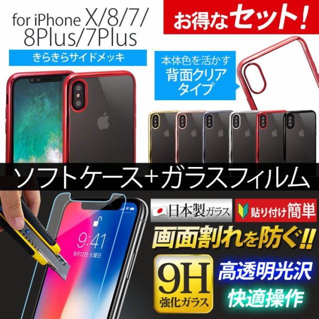 お得なセット ケース+ガラス iPhoneX iPhone8/8P...