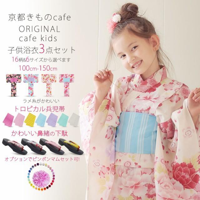 京都きものcafe kids 子供浴衣3点セット  浴衣・...