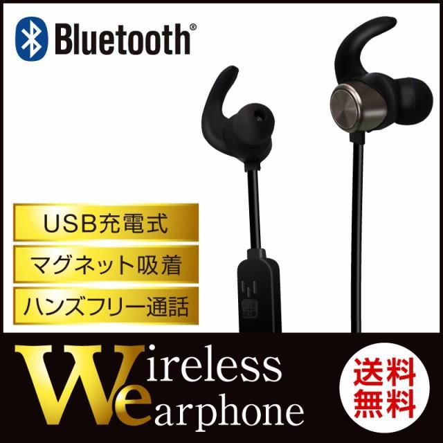 【送料無料】ワイヤレスイヤホン Bluetooth USB充電式 ハンズフリー通話 マグネット iPhone Android アイフォン アンドロイド スマホ