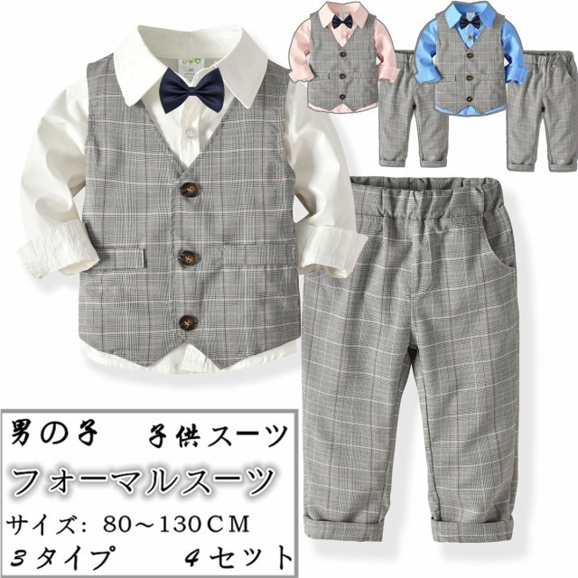 子供スーツ 子供服 キッズ フォーマル 男の子ス...