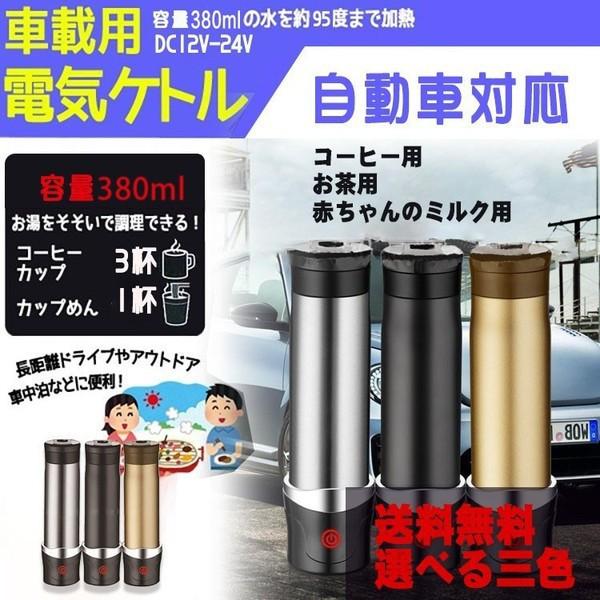 車用湯沸かし器ポット 加熱保温ポトル 車載用ポ...