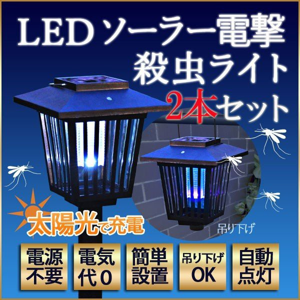 殺虫器 屋外用 ソーラー LED 虫 蚊 誘引 電撃殺虫...