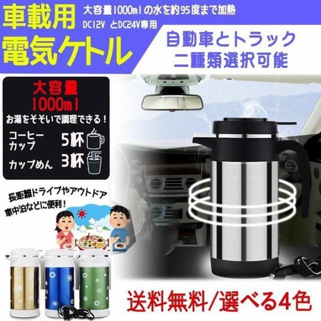 送料無料 車用ポット販売TOP1 自動車用 トラック...