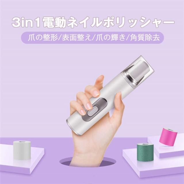 電動ネイルケア USB充電式 エルエンスタジオ 二段...