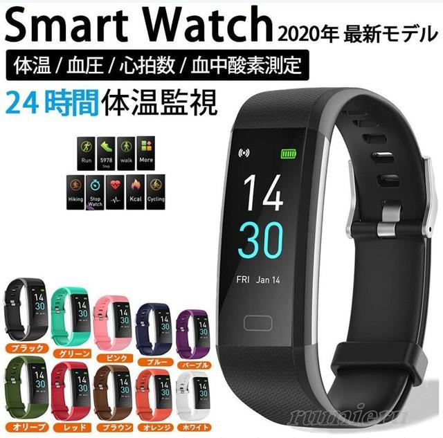 【新品】2020年度最新版 24時間体温測定 スマート...