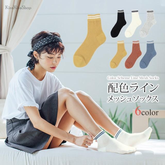 靴下 配色ラインメッシュソックス 全6色 レディース 小物 雑貨 アクセサリー 靴下 くつ下 //3//cnc0421