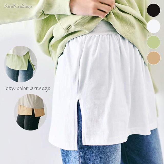 付け裾 スリットデザインレイヤード付け裾 全2色 ...