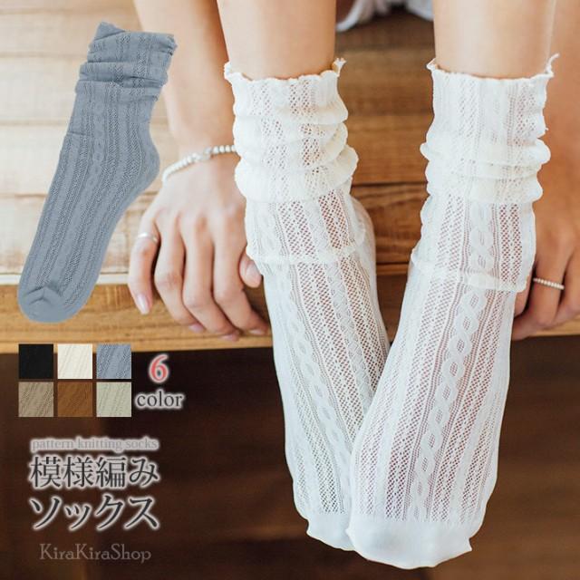 靴下 全6色 模様編みソックス レディース 小物 雑貨 //4//lag0090