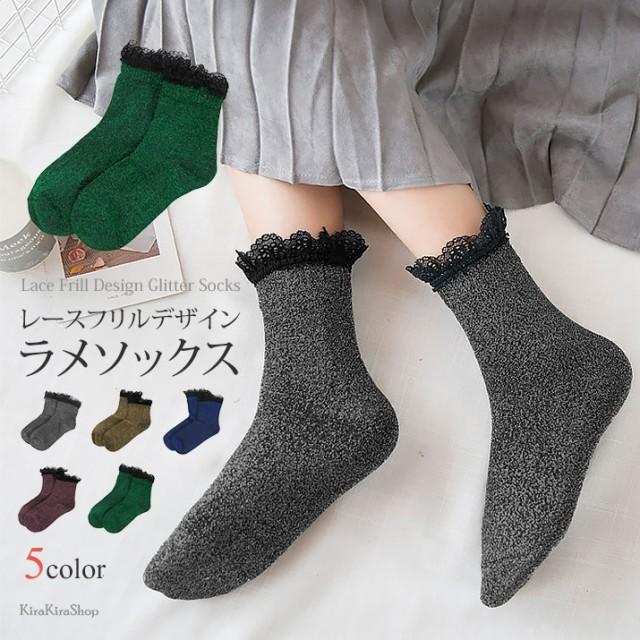 靴下 レースフリルデザインラメソックス 全5色  レディース 小物 雑貨 アクセサリー 靴下 //4//lag0116