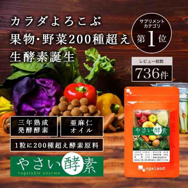 お徳用やさい酵素(約3ヶ月分)送料無料 ダイエット サプリメント 健康食品 酵素 えごま 亜麻仁 スリム