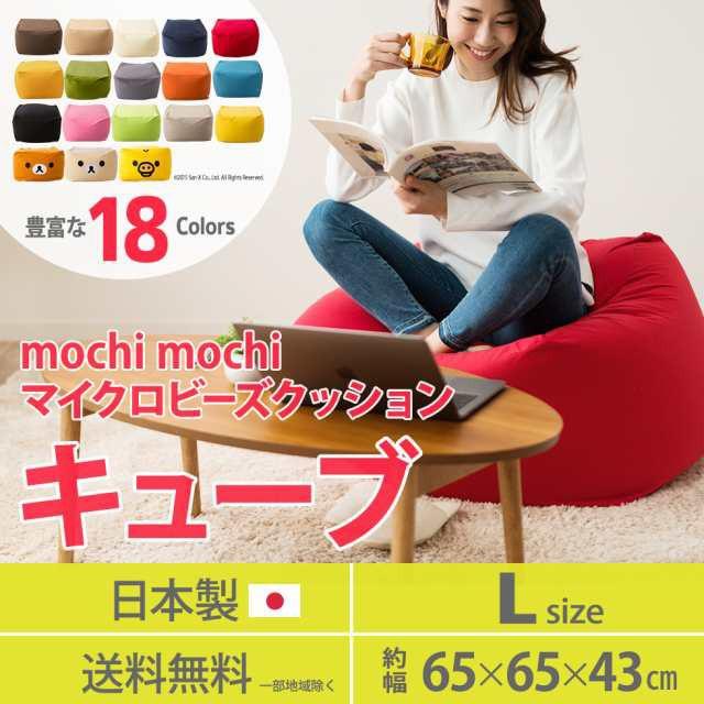 【29日9:59まで+8倍付与】日本製 ビーズクッショ...