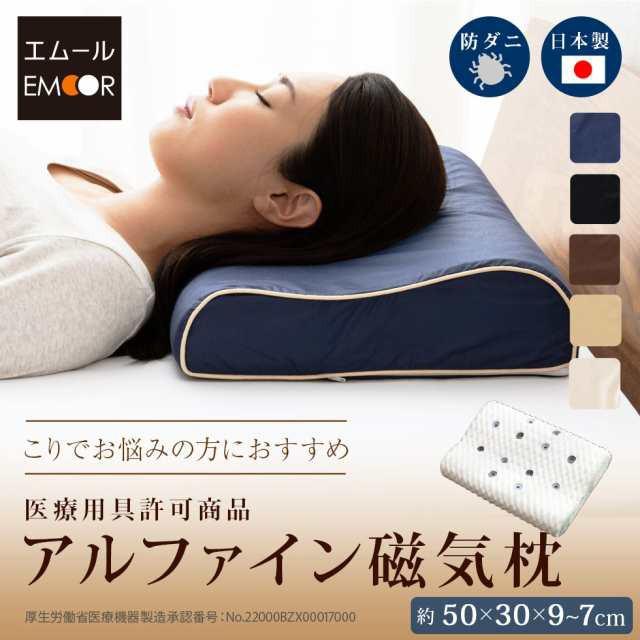 磁気枕 アルファインカバー付き 医療用具許可商品...