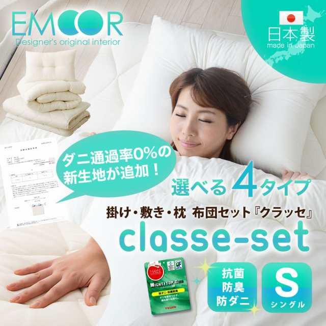 日本製 布団セット シングルサイズ 『クラッセ』 ...