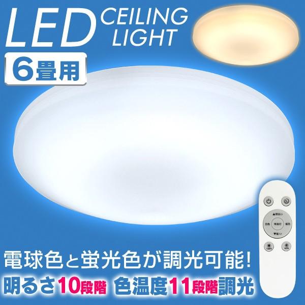 LED シーリングライト 6畳 リモコン付き 電球色 ...