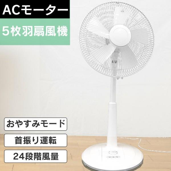 2019 新商品 35cm 羽根 リビング扇風機 扇風機 シ...