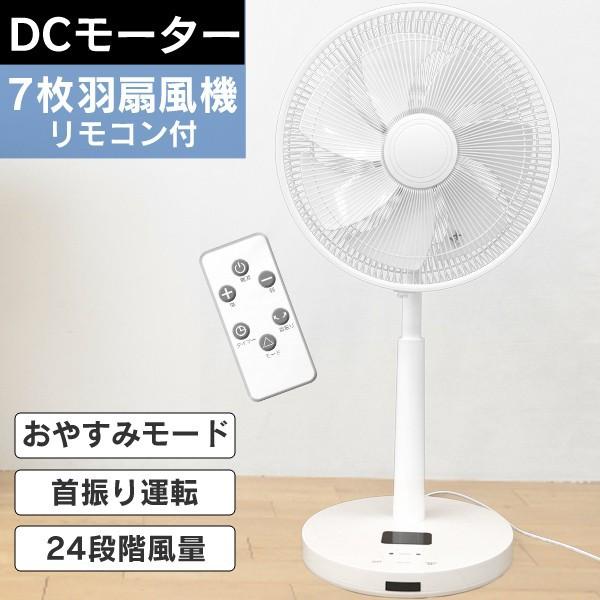 2019 新商品 DCモーター 扇風機 DC 静音 7枚羽根 ...