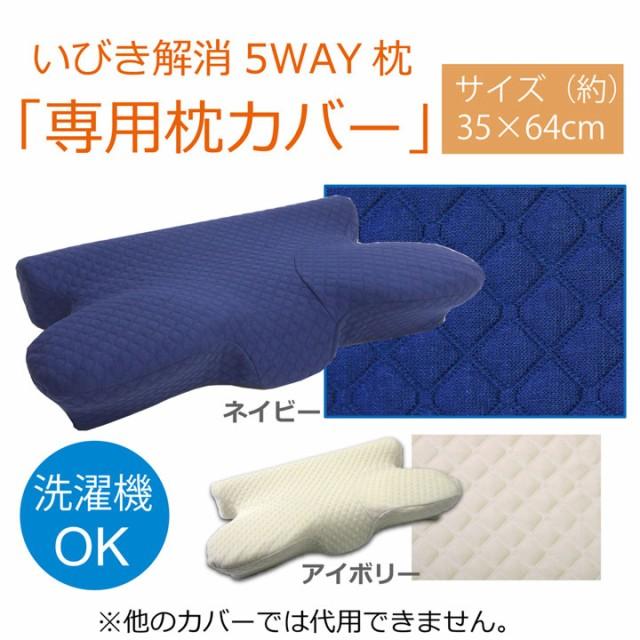 いびき 枕カバー いびき解消枕専用カバー 『5WAY...