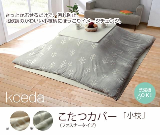 洗える こたつ布団カバー 正方形 『小枝』 約195...