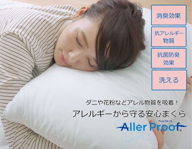 『アレルプルーフ』 約43×63cm 枕 寝具 抗菌防...