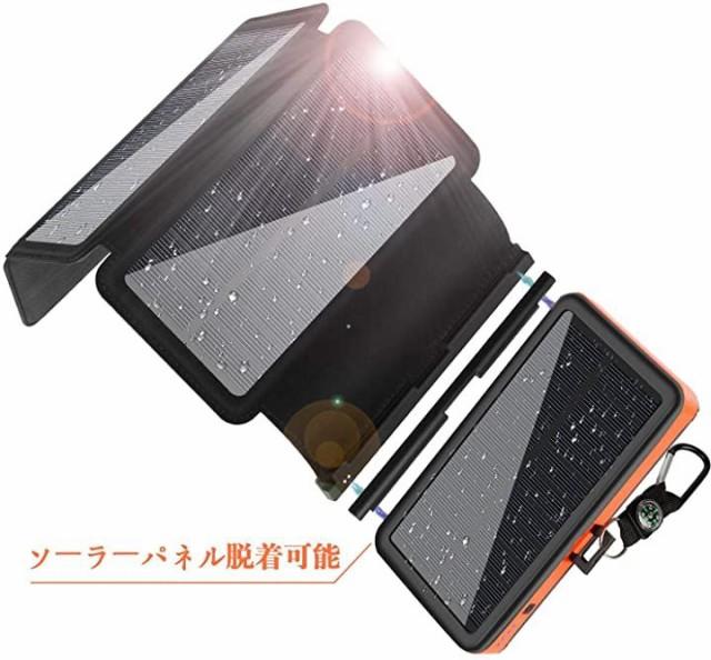 ソーラーチャージャー モバイルバッテリー 20000m...