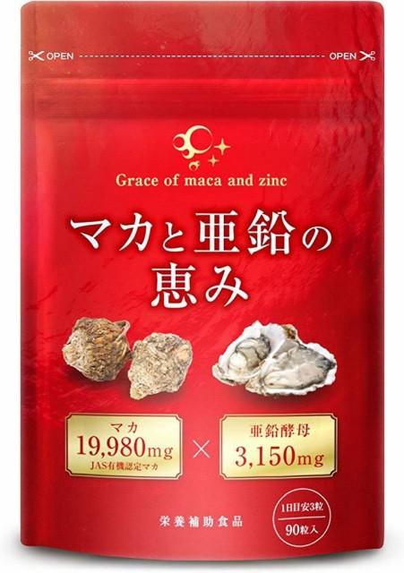 マカと亜鉛の恵み サプリ JAS有機マカ 19 980mg ...