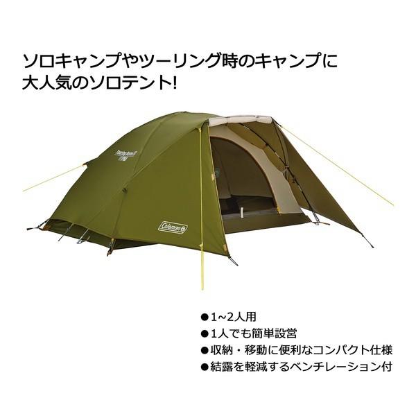 コールマン/キャンプ ツーリングドーム ST