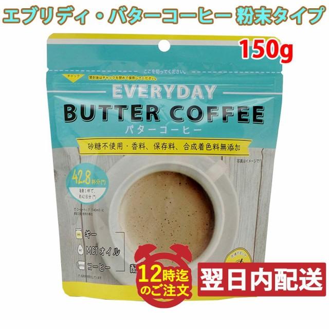 エブリディ・バターコーヒー 粉末 150g(約42杯分)...