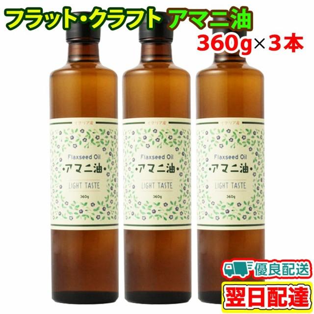 フラット・クラフト アマニ油 亜麻仁油 正規販売...