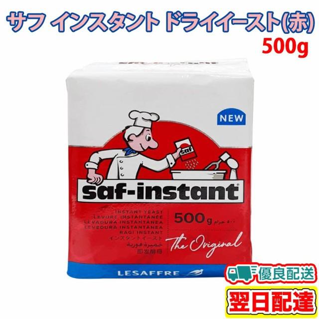 サフ インスタント ドライイースト (赤) 500g 酵...