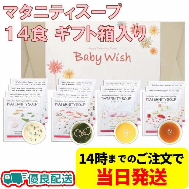 Baby Wish マタニティスープ ギフト 14食入り 妊...