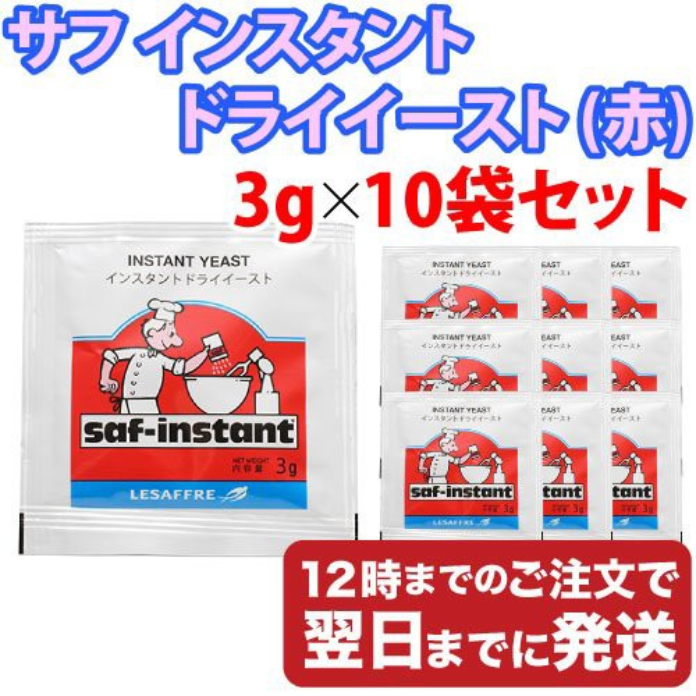 サフ インスタント ドライイースト (赤)  3g×10...