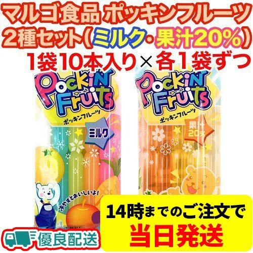 (送料無料)マルゴ食品 ポッキンフルーツ 2種セ...