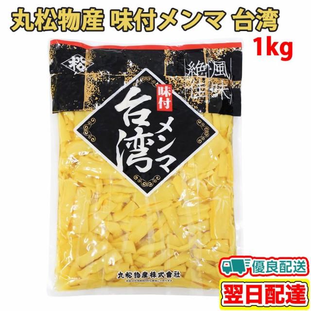 丸松物産 味付メンマ 台湾 1kg ラーメン おつまみ...