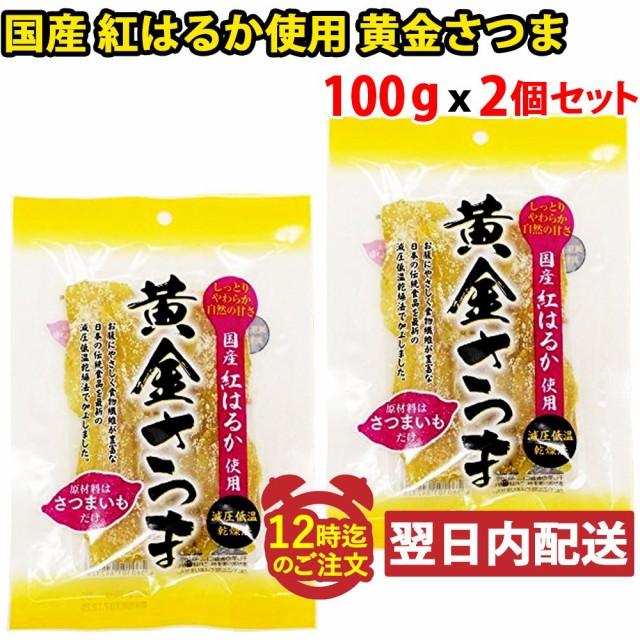 黄金さつま 100g×2袋セット 国産 無添加 干し芋 ...