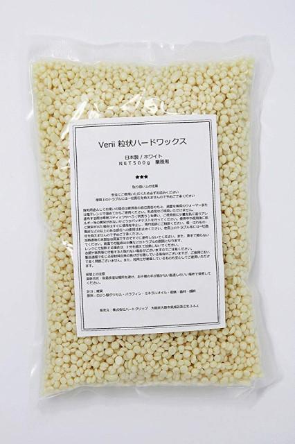 Verii 【鼻毛ワックス】粒状ハードワックス ホワ...